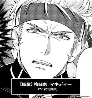 El anime Reincarnated Into Demon King Evelogia's World