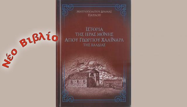 Νέο βιβλίο του Μητροπολίτη Δράμας για την Ιερά Μονή Αγίου Γεωργίου Χαλιναρά της Χαλδίας
