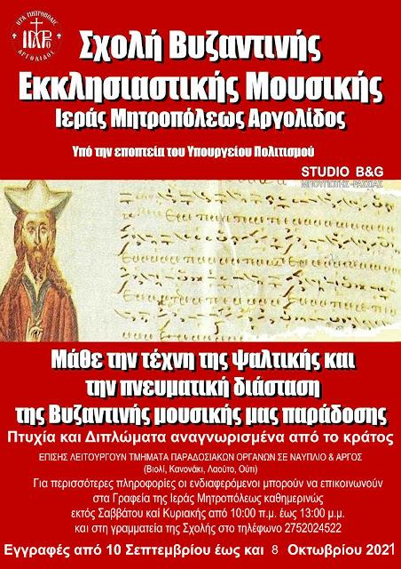 Έναρξη εγγραφών στη Σχολή Βυζαντινής Εκκλησιαστικής Μουσικής της Μητροπόλεως Αργολίδος