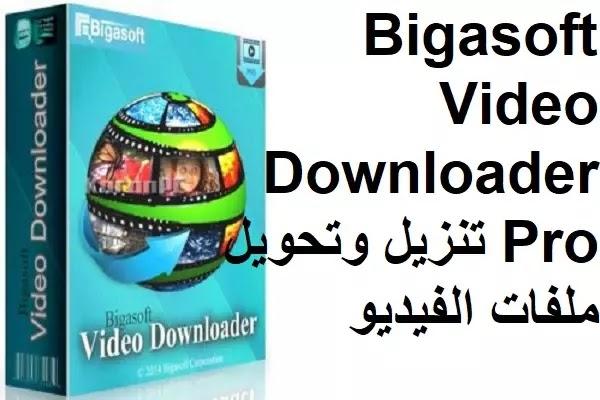 Bigasoft Video Downloader Pro 3-22-7-7476 تنزيل وتحويل ملفات الفيديو