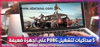 أفضل 5 محاكيات لتشغيل لعبة ببجي PUBG Mobile على الكمبيوتر الشخصي مجانًا