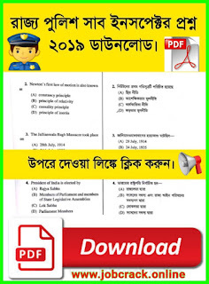 WBP SI Questions Paper 2019 Preliminary PDF Donwload ||15 December WBPRB SI Prelims Question Paper
