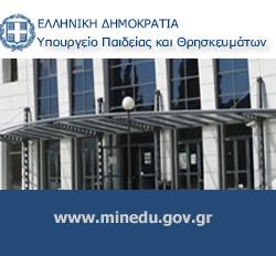 http://www.minedu.gov.gr/