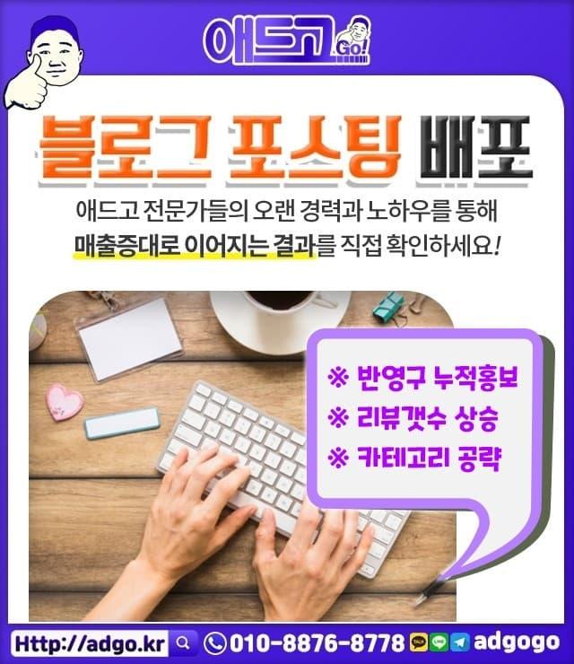 경남바이럴마케팅관리업체