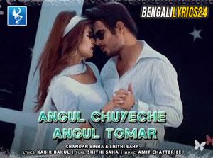 Angul Chuyeche Lyrics - Siam & Tanjin Tisha