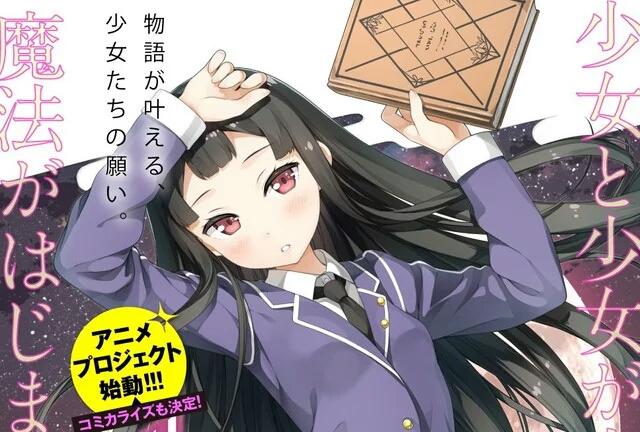 Märchen Mädchen Fantasy Light Novels To Get Anime Series Adaptation.