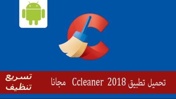 تطبيق CCleaner لتسريع وتنظيف وتحرير العديد من المساحة على هاتفك