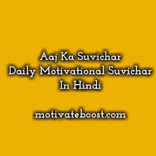 Aaj ka suvichar in hindi, आज का सुविचार, आज का विचार, good morning vichar