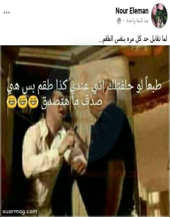 حالات واتس مضحكه قصيره 11 | Short Funny WhatsApp Status 11