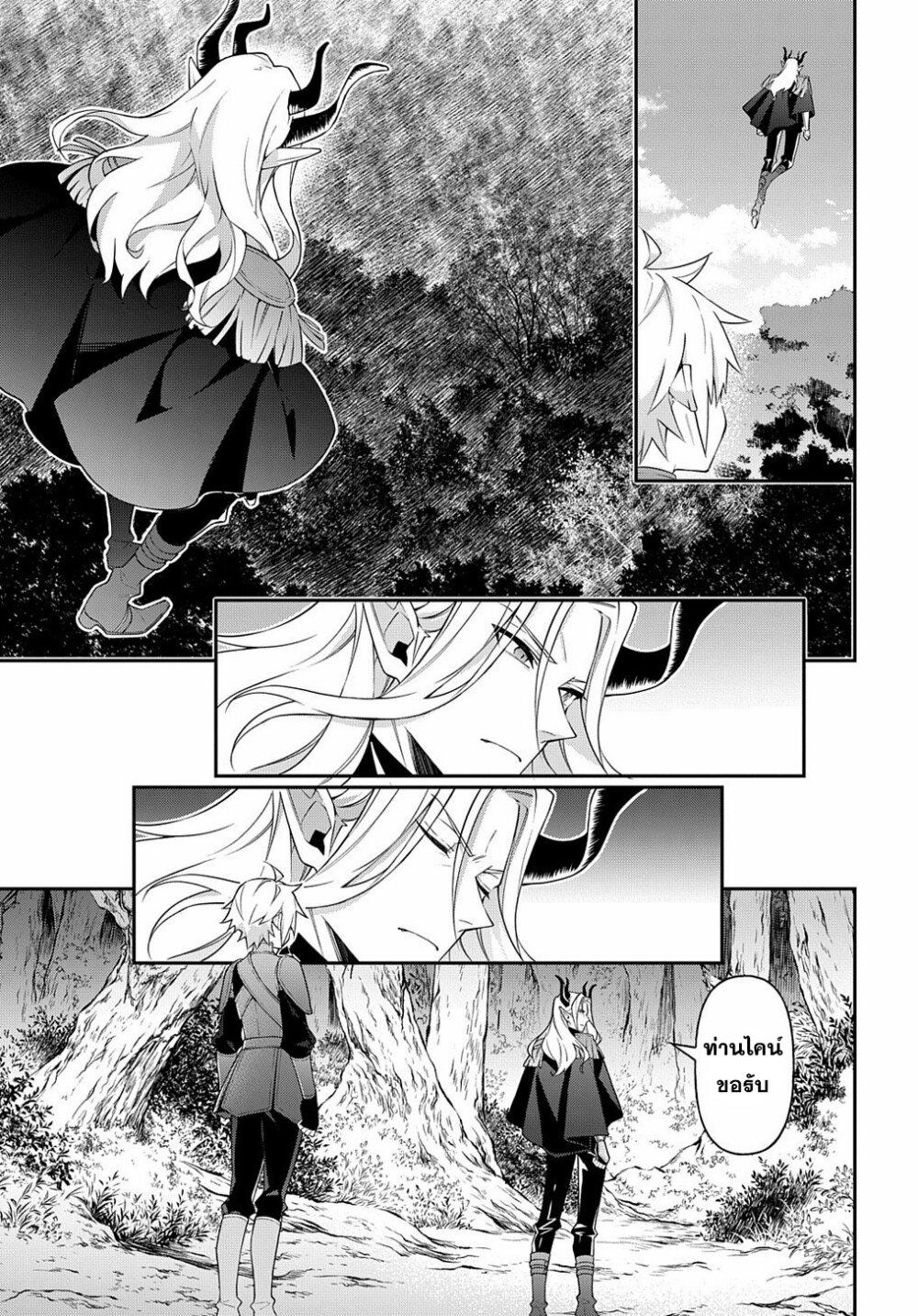 อ่านการ์ตูน Tensei Kizoku no Isekai Boukenroku ~Jichou wo Shiranai Kamigami no Shito~ ตอนที่ 30 หน้าที่ 17