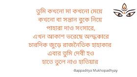 Bangla novel