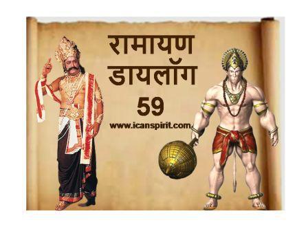 Ramayan Dialogue 59