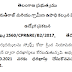Telangana Junior Panchayat Secretary Jobs Notification Apply Now