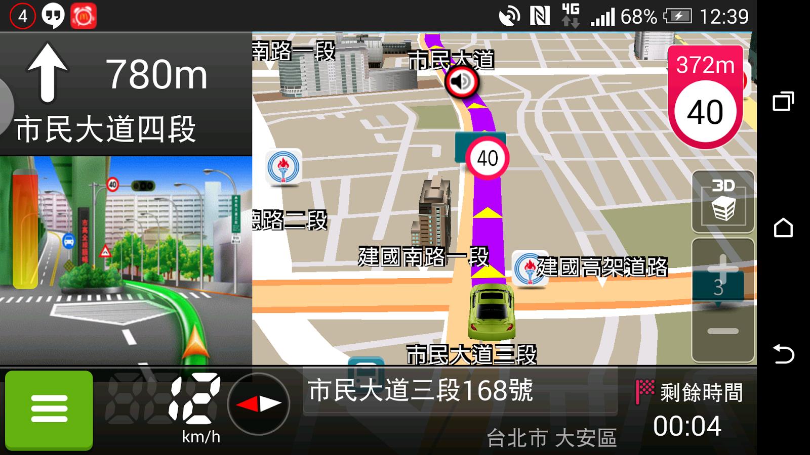 【樂客導航王3D】全3D導航 再也不用擔心紅衣小女孩亂帶路