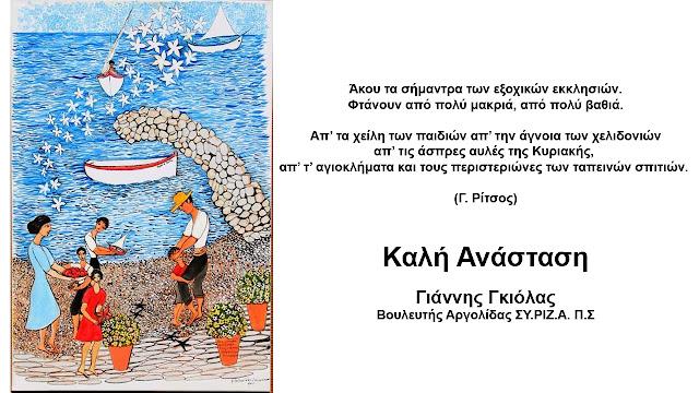Πασχαλινές ευχές από τον Βουλευτή Αργολίδας του ΣΥΡΙΖΑ Γιάννη Γκιόλα