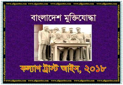 বাংলাদেশ মুক্তিযোদ্ধা কল্যাণ ট্রাস্ট আইন, ২০১৮ || Bangladesh (Freedom Fighters) Welfare Trust Order, 2018.