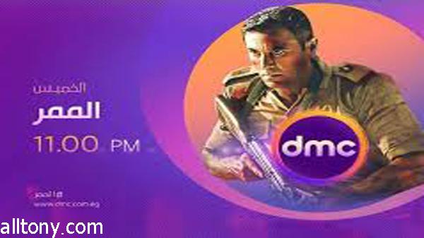 تردد قناة dmc TV على النايل سات 2019 لمشاهدة فيلم الممر