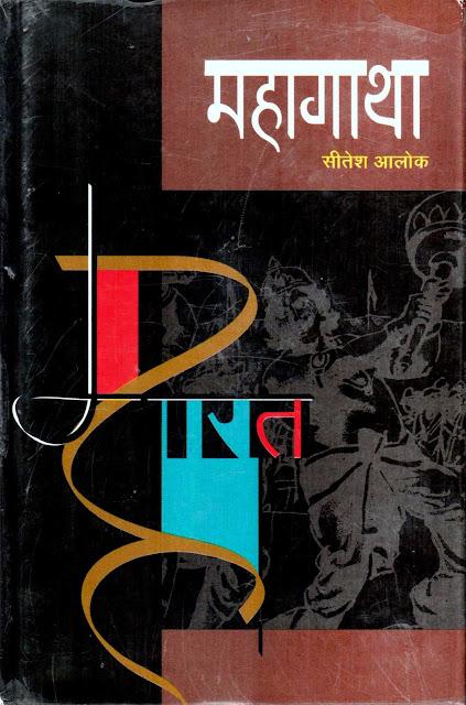 Mahagatha