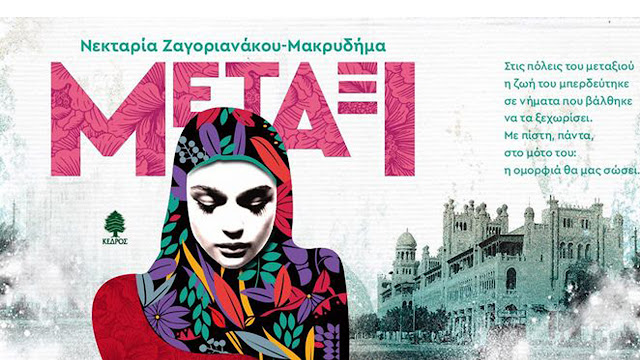 """""""Μετάξι"""": Το νέο μυθιστόρημα της Νεκταρία Ζαγοριανάκου με φόντο την Κίο της Μικράς Ασίας"""