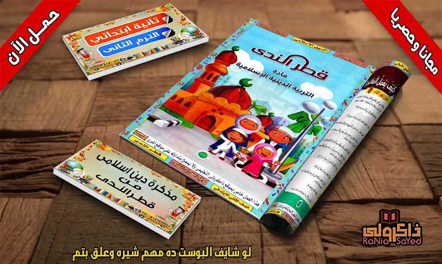 حصريا مذكرة دين اسلامى للصف الثانى الابتدائى الترم الثانى من قطر الندى