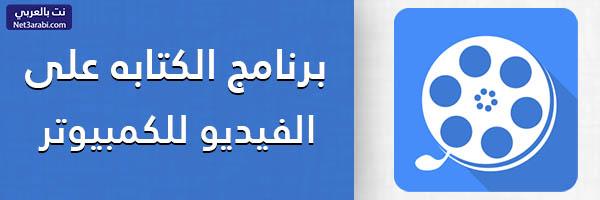 تحميل برنامج الكتابه على الفيديو للكمبيوتر عربي مجانا برابط مباشر