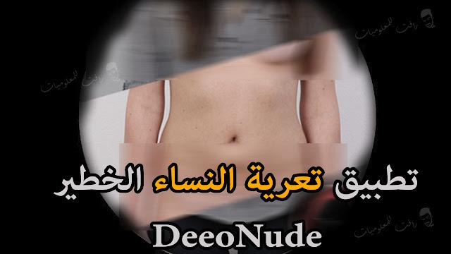 DeeoNude تطبيق خطير جدا يعري النساء بنقرة زر واحد