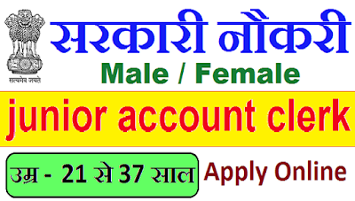 junior account clerk Recruitment 2018