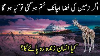 Earth Atmosphere Documentary In Urdu Hindi Earth Atmosphere Information