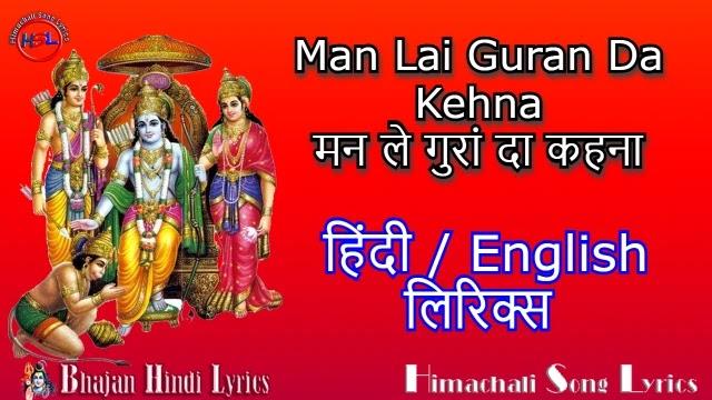 Man Lai Guran Da Kehna Lyrics - Karnail Rana Bhajan