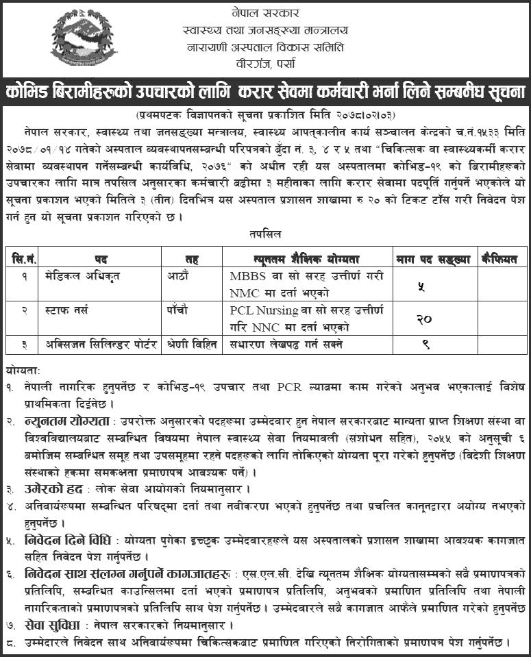 Narayani Hospital, Birgunj Parsa  Job Vacancy for Medical Officer, Nurse, and Helper