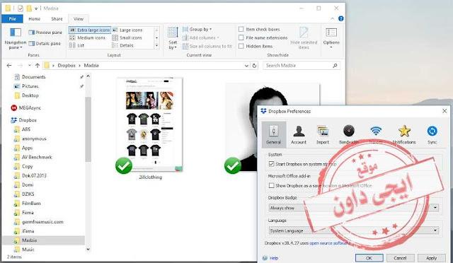 تحميل برنامج دروب بوكس 2020 Dropbox للكمبيوتر