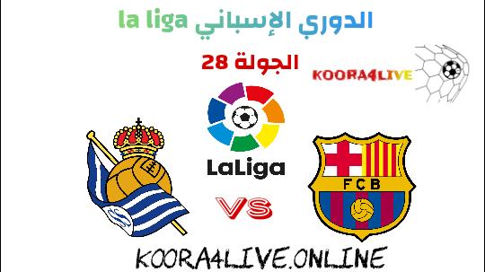 موعد مباراة برشلونة وريال سوسيداد في الدوري الإسباني