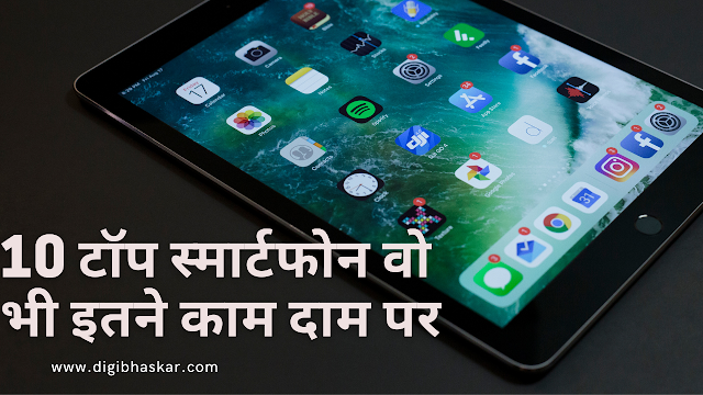 Best Top 10 Android Phones Under 20000 in India in 2021 in Hindi
