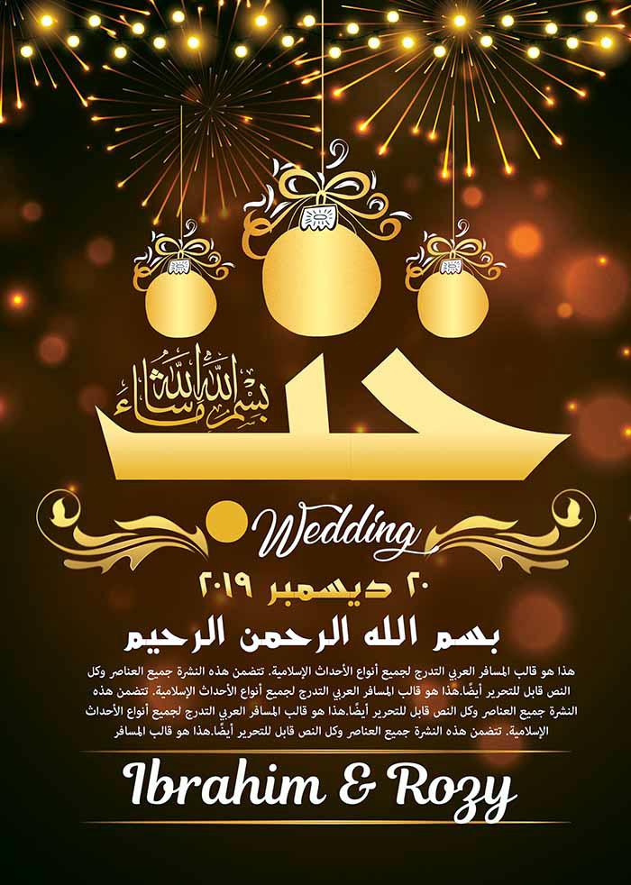 Al Hoob Arabic Wedding Invitation Poster Templete
