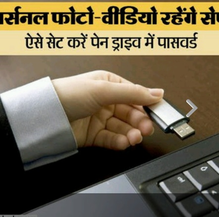 Pen-Drive me Password Protection kaise use kare, -Security Tips