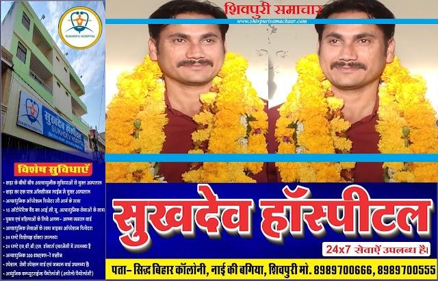 अखिल भारतीय क्षत्रिय महासभा के युवा प्रदेश अध्यक्ष बने पृथ्वीराज सिंह चौहान - Shivpuri News