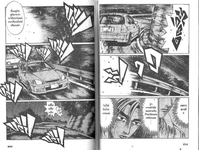 Initial D - หน้า 101