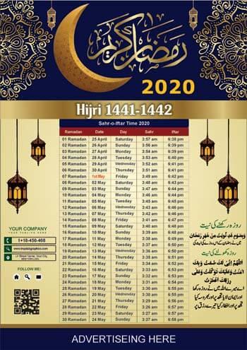 Printable Ramadan Calendar Design 2020