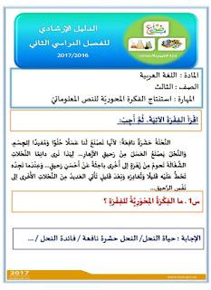 الدليل الارشادي في اللغة العربية للصف الثالث الفصل الثاني 2017