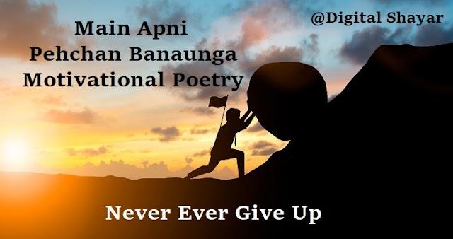Main Apni Pehchan Banaunga – Motivational Poetry