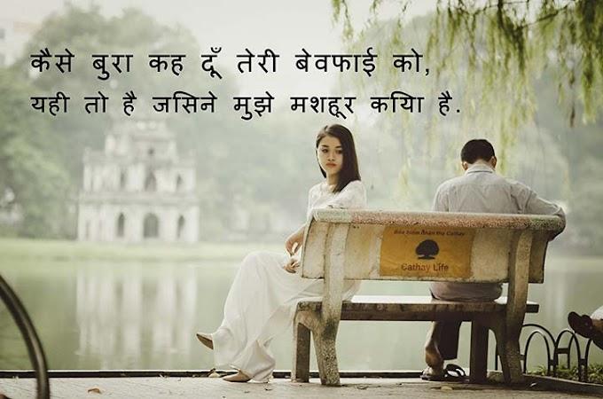 Bewafai Shayari In Hindi For Girlfriend/Boyfriend