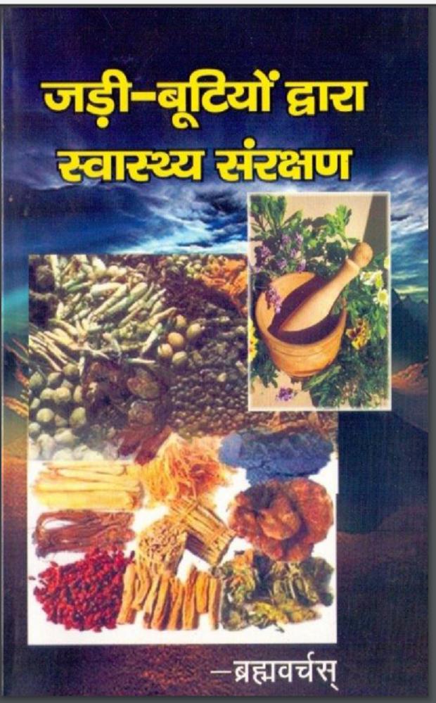 जड़ी बूटियों द्वारा स्वास्थ्य संरक्षण | Jadi Buttiyon Dvara Swasthya Sanrakshan