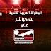 مشاهدة مباراة الوصل والهلال بث مباشر بتاريخ 20-08-2019 البطولة العربية للأندية