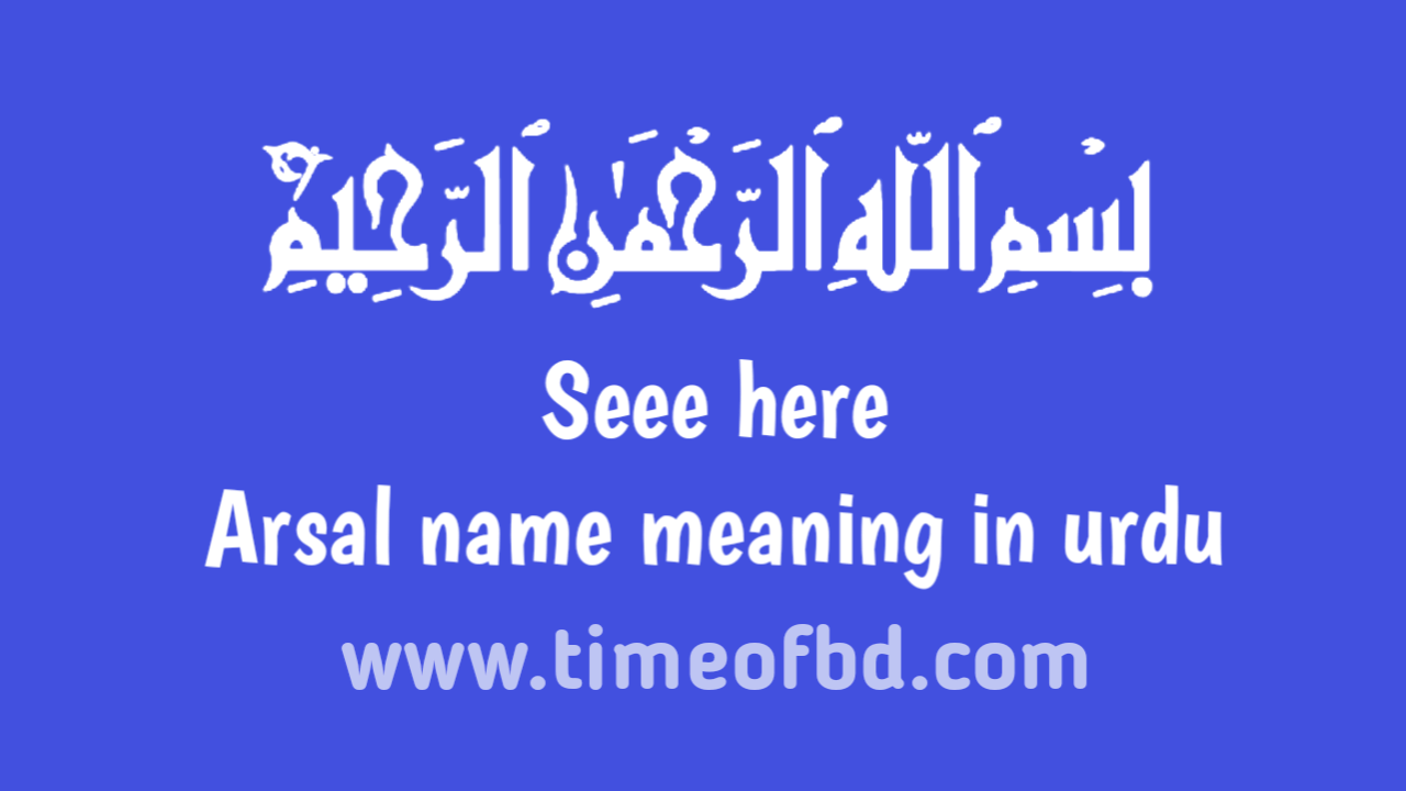 Arsal name meaning in urdu, اردو کے معنی اردو میں