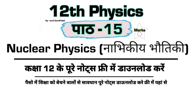 Nuclear Physics 12th Physics Notes Pdf Download || नाभिकीय भौतिकी chapter 15