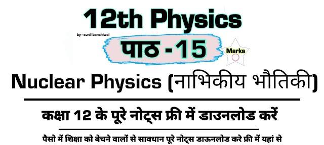 Nuclear Physics 12th Physics Notes Pdf Download नाभिक, नाभिकीय भौतिकी chapter 15