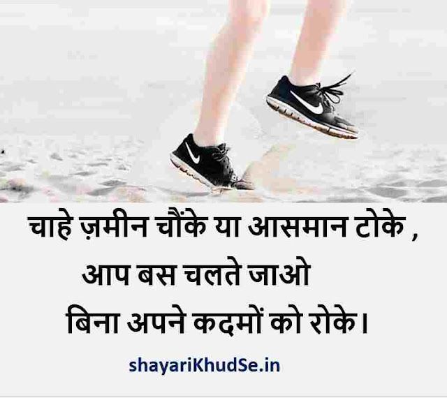 motivation thought in hindi for students download, motivation thought in hindi for students image download, motivation thought in hindi for students pic