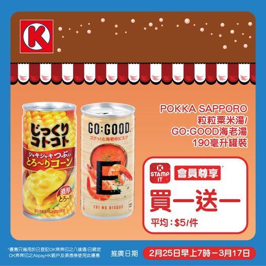OK便利店: 粒粒粟米湯 / 海老湯買一送一 至3月17日