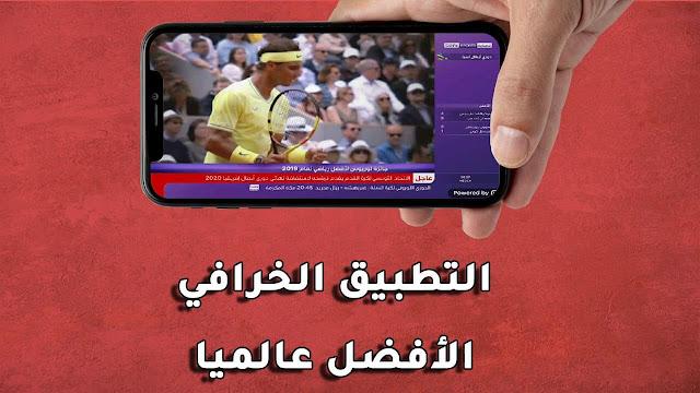 تحميل تطبيق Saroukh Tv apk الجديد لمشاهدة جميع قنوات العالم المشفرة مباشرة على جهازك الأندرويد