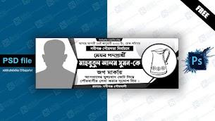 Election Banner Design PSD Bangla